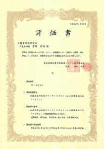 「評価書」愛知建築地震災害軽減システム研究協議会
