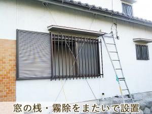 アイワン工法 設置サンプル 窓の桟・霧除 突き抜け