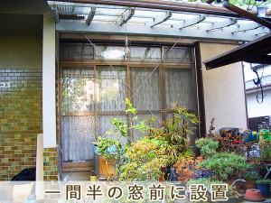 アイワン工法 設置サンプル 窓前