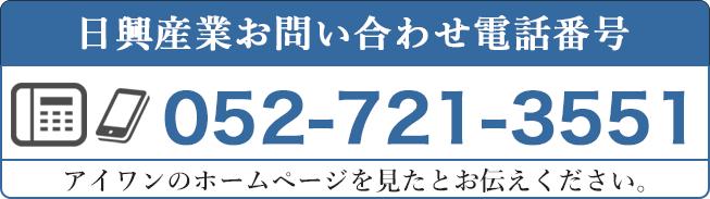 052-721-3551 日興産業お問い合わせ電話番号